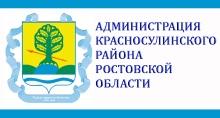 Администрация Красносулинского района